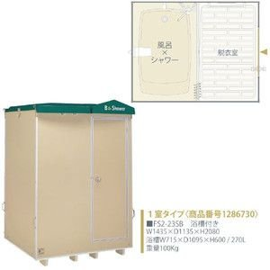 屋外シャワー・浴室ユニット FS2-23SB FS-2シリーズ FS2-23シリーズ 1室/浴槽付き ハマネツ [北海道・沖縄・離島・遠隔地への配送要ご相談]|tategushop