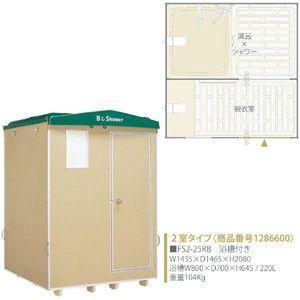 屋外シャワー・浴室ユニット FS2-25RB FS-2シリーズ FS2-25シリーズ 2室/浴槽付き ハマネツ [北海道・沖縄・離島・遠隔地への配送要ご相談]|tategushop