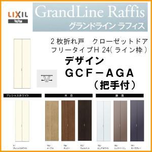 クローゼットドア/2枚折れ戸 グランドライン ラフィス フリータイプ H24/ライン枠/プレシャスホワイト GCF-AGA(把手付)-LIXIL/TOSTEM tategushop