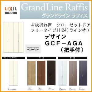 クローゼットドア/4枚折れ戸 グランドライン ラフィス フリータイプ H24/ライン枠/プレシャスホワイト GCF-AGA(把手付)-LIXIL/TOSTEM tategushop