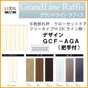 クローゼットドア/6枚折れ戸 グランドライン ラフィス フリータイプ H24/ライン枠/プレシャスホワイト GCF-AGA(把手付)-LIXIL/TOSTEM tategushop