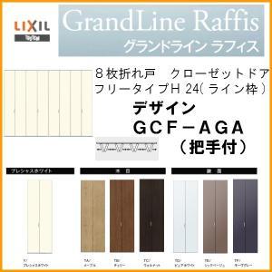 クローゼットドア/8枚折れ戸 グランドライン ラフィス フリータイプ H24/ライン枠/プレシャスホワイト GCF-AGA(把手付)-LIXIL/TOSTEM tategushop
