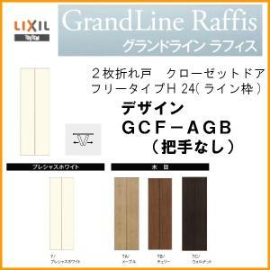 クローゼットドア/2枚折れ戸 グランドライン ラフィス フリータイプ H24/ライン枠/プレシャスホワイト GCF-AGB(把手なし)-LIXIL/TOSTEM tategushop