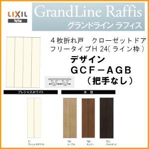 クローゼットドア/4枚折れ戸 グランドライン ラフィス フリータイプ H24/ライン枠/プレシャスホワイト GCF-AGB(把手なし)-LIXIL/TOSTEM tategushop
