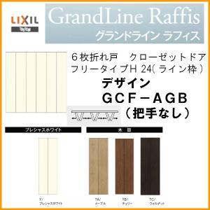 クローゼットドア/6枚折れ戸 グランドライン ラフィス フリータイプ H24/ライン枠/プレシャスホワイト GCF-AGB(把手なし)-LIXIL/TOSTEM tategushop