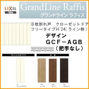 クローゼットドア/8枚折れ戸 グランドライン ラフィス フリータイプ H24/ライン枠/プレシャスホワイト GCF-AGB(把手なし)-LIXIL/TOSTEM tategushop