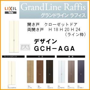 クローゼットドア/両開き戸 グランドライン ラフィス/ライン枠/プレシャスホワイト GCH-AGA-LIXIL/TOSTEM tategushop