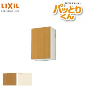 キッチン 吊戸棚 ミドル(高さ70cm) 間口45cm GKシリーズ GK-AM-45ZN 右開き LIXIL/リクシル 取り換えキッチン パッとりくん|tategushop
