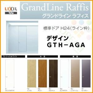 室内ドア グランドライン ラフィス 標準ドア H24 ライン枠/プレシャスホワイト GTH-AGA LIXIL/TOSTEM tategushop