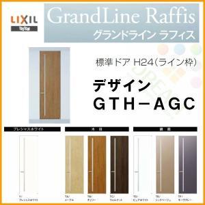 室内ドア グランドライン ラフィス 標準ドア H24 ライン枠/プレシャスホワイト GTH-AGC LIXIL/TOSTEM tategushop