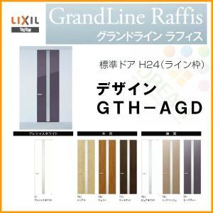 室内ドア グランドライン ラフィス 標準ドア H24 ライン枠/プレシャスホワイト GTH-AGD-LIXIL/TOSTEM tategushop