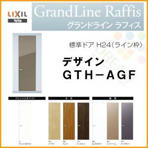 室内ドア グランドライン ラフィス 標準ドア H24 ライン枠/プレシャスホワイト GTH-AGF-LIXIL/TOSTEM tategushop