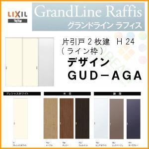 室内引戸 グランドライン ラフィス 片引戸2枚建 H24 ライン枠/プレシャスホワイト GUD-AGA LIXIL/TOSTEM tategushop