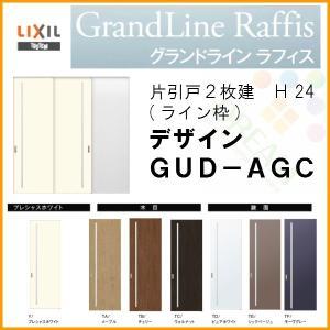 室内引戸 グランドライン ラフィス 片引戸2枚建 H24 ライン枠/プレシャスホワイト GUD-AGC LIXIL/TOSTEM tategushop
