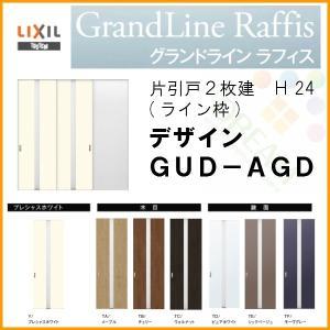 室内引戸 グランドライン ラフィス 片引戸2枚建 H24 ライン枠/プレシャスホワイト GUD-AGD LIXIL/TOSTEM tategushop