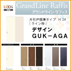 室内引戸 グランドライン ラフィス 片引戸標準タイプ H24 ライン枠/プレシャスホワイト GUK-AGA LIXIL/TOSTEM tategushop