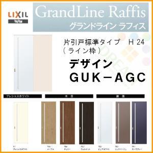 室内引戸 グランドライン ラフィス 片引戸標準タイプ H24 ライン枠/プレシャスホワイト GUK-AGC-LIXIL/TOSTEM tategushop