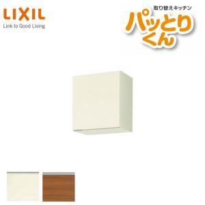 キッチン 吊戸棚 ショート(高さ50cm) 間口45cm GXシリーズ GX-A-45 LIXIL/リクシル 取り換えキッチン パッとりくん|tategushop