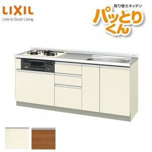 リクシル システムキッチン フロアユニット W1900mm 間口190cm GXシリーズ GX-U-190 LIXIL 取り換えキッチン パッとりくん 交換 リフォーム用キッチン 流し台|tategushop