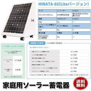 家庭用ソーラー蓄電器 HINATA-02 Liteバージョン ソーラー蓄電池|tategushop