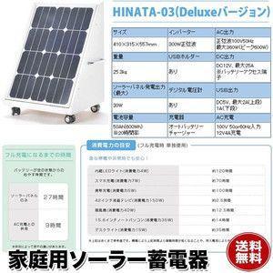 家庭用ソーラー蓄電器 HINATA-03 Deluxeバージョン ソーラー蓄電池|tategushop
