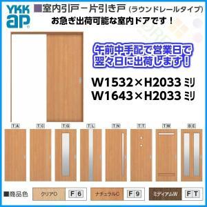 即納 室内ドア 木質インテリア建材[ラフォレスタ]室内引戸-片引き戸 ラウンドレールタイプ YKKAP 建具 ドア 扉|tategushop