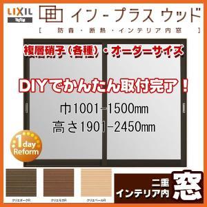 二重サッシ インプラスウッド 複層硝子 巾1001-1500mm 高さ1901-2450mm 二重窓 内窓 防音 断熱 2枚引き違い (通常)  リクシル/トステム LIXIL/TOSTEM 引違い窓|tategushop