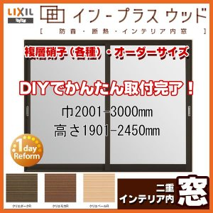 二重サッシ インプラスウッド 複層硝子 巾2001-3000mm 高さ1901-2450mm 二重窓 内窓 防音 断熱 2枚引き違い (通常)  リクシル/トステム LIXIL/TOSTEM 引違い窓|tategushop