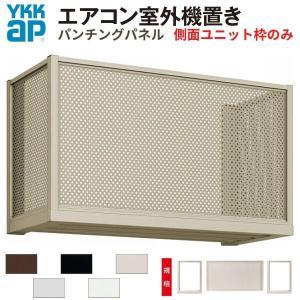 エアコン室外機置き 2台用 正面パンチングパネル 側面枠のみ W2000×D450×H600 YKKap|tategushop
