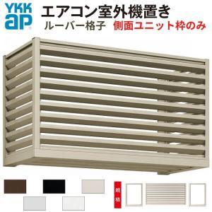 エアコン室外機置き 2台用 正面ルーバー格子 側面枠のみ W2000×D450×H600 YKKap|tategushop