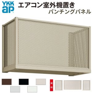 エアコン室外機置き 1台用 正面側面共パンチングパネル W910×D450×H600 YKKap|tategushop