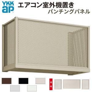 エアコン室外機置き 2台用 正面側面共パンチングパネル W2000×D450×H600 YKKap|tategushop