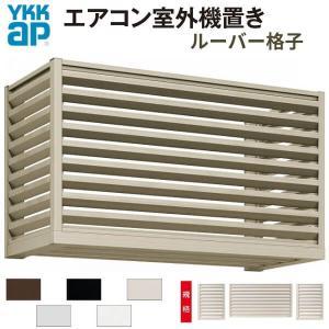 エアコン室外機置き 2台用 正面側面共ルーバー格子 W2000×D450×H600 YKKap|tategushop