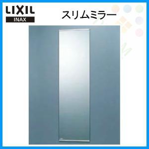 LIXIL(リクシル) INAX(イナックス) スリムミラー(防錆) KF-3010AS 化粧鏡 アクセサリー tategushop