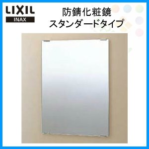 LIXIL(リクシル) INAX(イナックス) 化粧鏡(防錆) スタンダードタイプ KF-3040A 寸法:305x10x408(鏡:305x5x406) 化粧鏡 アクセサリー tategushop