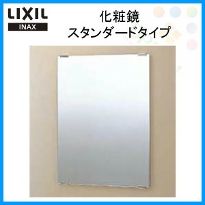 LIXIL(リクシル) INAX(イナックス) 化粧鏡 スタンダードタイプ KF-3045 寸法:305x10x459(鏡:305x5x457) 化粧鏡 アクセサリー tategushop