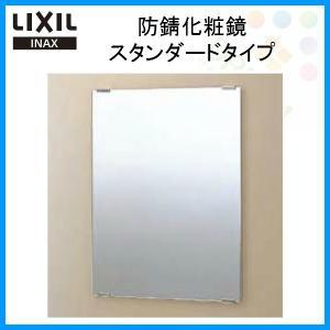 LIXIL(リクシル) INAX(イナックス) 化粧鏡(防錆) スタンダードタイプ KF-3045A 寸法:305x10x459(鏡:305x5x457) 化粧鏡 アクセサリー tategushop