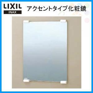 LIXIL(リクシル) INAX(イナックス) 化粧鏡(防錆) アクセントタイプ KF-3045AP 寸法:305x20x480(鏡:305x5x457) 化粧鏡 アクセサリー tategushop