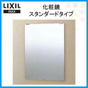 LIXIL(リクシル) INAX(イナックス) 化粧鏡 スタンダードタイプ KF-3545 寸法:356x10x459(鏡:356x5x457) 化粧鏡 アクセサリー tategushop