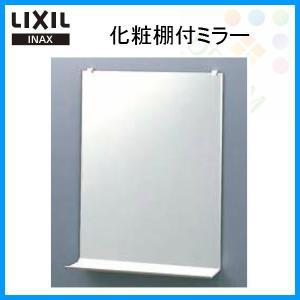 LIXIL(リクシル) INAX(イナックス) 化粧棚付化粧鏡(防錆) 角形 KF-3545AB 化粧鏡 アクセサリー tategushop
