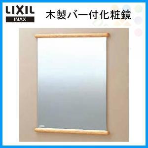 LIXIL(リクシル) INAX(イナックス) 木製バー付化粧鏡 KF-3545AT 寸法:364x20x481(鏡:356x5x457) 化粧鏡 アクセサリー tategushop