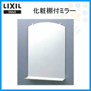 LIXIL(リクシル) INAX(イナックス) 化粧棚付化粧鏡(防錆) 上部アーチ形 KF-3550ABR 化粧鏡 アクセサリー tategushop