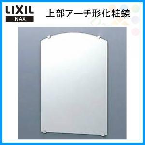 LIXIL(リクシル) INAX(イナックス)化粧鏡(防錆) 上部アーチ形 KF-3550AR 化粧鏡 アクセサリー tategushop