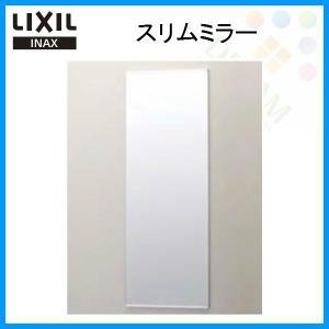 LIXIL(リクシル) INAX(イナックス) スリムミラー(防錆) KF-3610AS 化粧鏡 アクセサリー tategushop