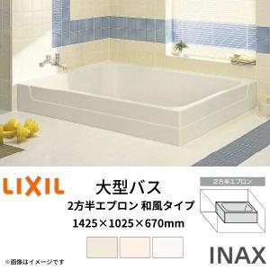 浴槽 大型バス 1400サイズ 1425×1025×670mm 2方半エプロン LBA-1401MBL(R) 和風タイプ(埋込) LIXIL/リクシル INAX 湯船 お風呂 バスタブ FRP|tategushop