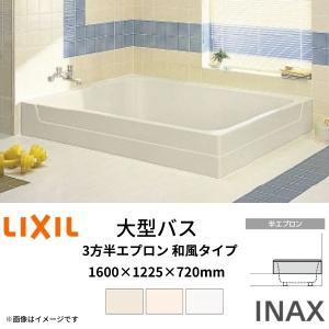 浴槽 大型バス 1600サイズ 1600×1225×720mm 3方半エプロン LBA-1601MCL(R) 和風タイプ(埋込) LIXIL/リクシル INAX 湯船 お風呂 バスタブ FRP|tategushop