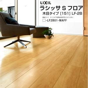 フローリング材 ラシッサS フロア 木目タイプ151 LF-2B □-LF2B01-MAFF 環境配慮型合板 1ケース6枚入り 木質床材 LIXIL/リクシル|tategushop