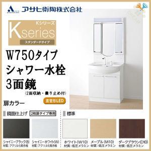 アサヒ衛陶/洗面化粧台 Kシリーズ 間口750mm シャワー水栓 LK3711KUE+M703LHDN/三面鏡 2面収納ヒーター付LED仕様|tategushop