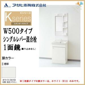 アサヒ衛陶/洗面化粧台 Kシリーズ 間口500mm シングルレバー混合栓 LK501KRFE+M501FK/一面鏡 ヒーター無しボール球仕様|tategushop