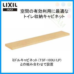 LIXIL(リクシル) INAX(イナックス) 壁付収納棚 LKF-1370U/LP カウンター 寸法:757x130x20 トイレ収納棚|tategushop
